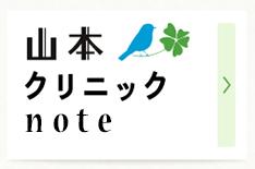 山本クリニックブログ